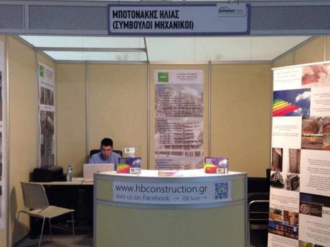 Έκθεση DOMOTEC 2017